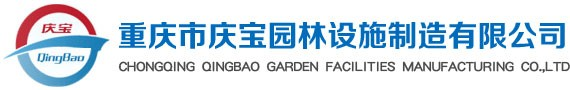BOB市庆宝园林设施制造有限公司
