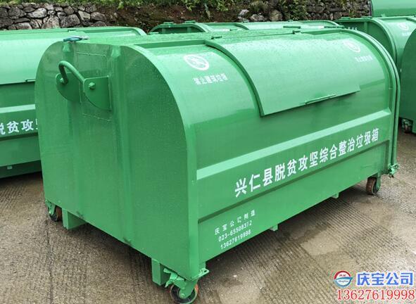 【序号19-010】环保治理垃圾收集箱