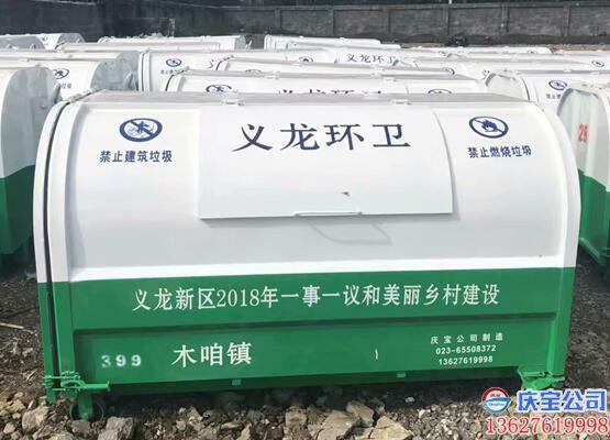 贵州义龙新区垃圾转运箱 收集箱