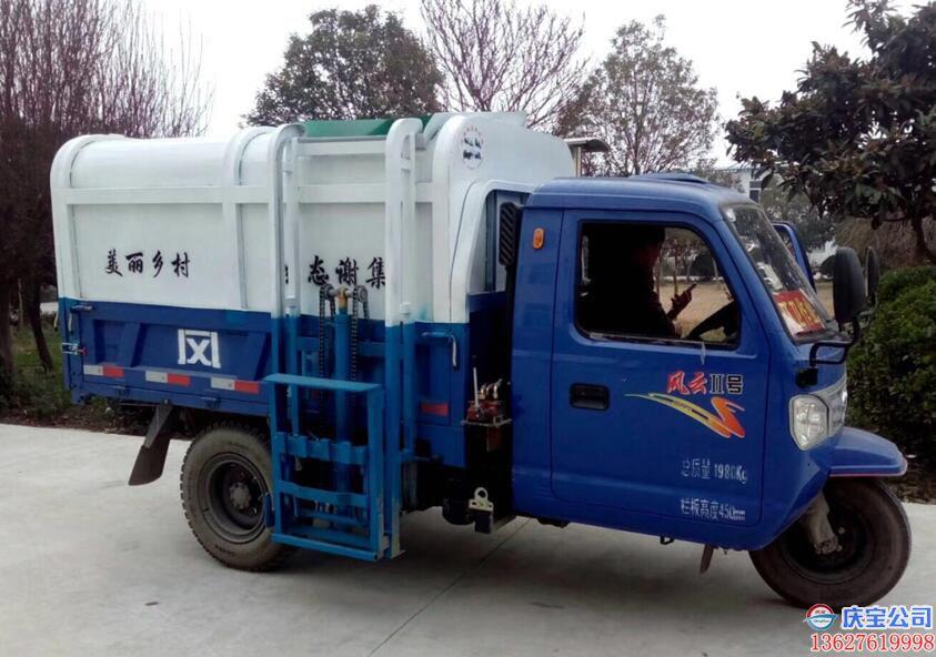 【序号19-069】三轮垃圾收运车