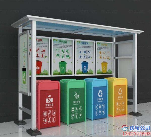 BOB钢制垃圾分类宣传亭