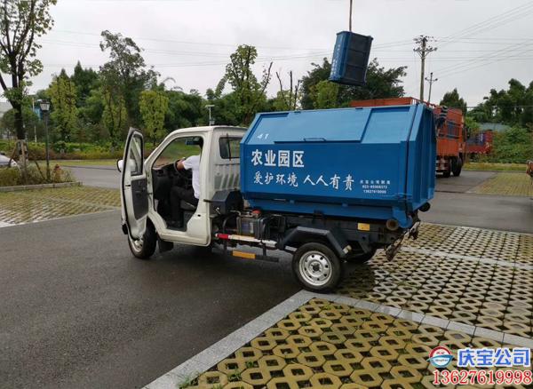 BOB渝北农业园区3方垃圾箱及配套垃圾转运车交货现场(图3)