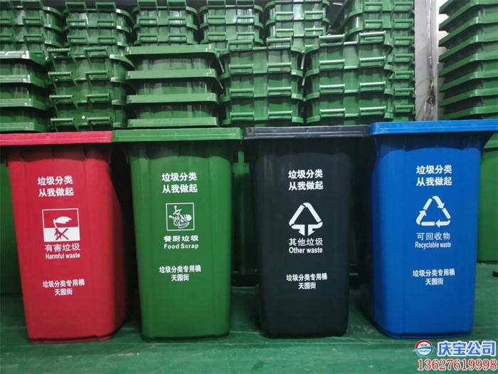 BOB垃圾分类塑料垃圾桶_120升L240升L塑料垃圾桶